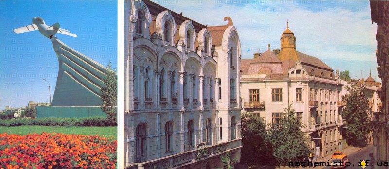 Погляд назад (частина 2). Радянський Івано-Франківськ 1987.