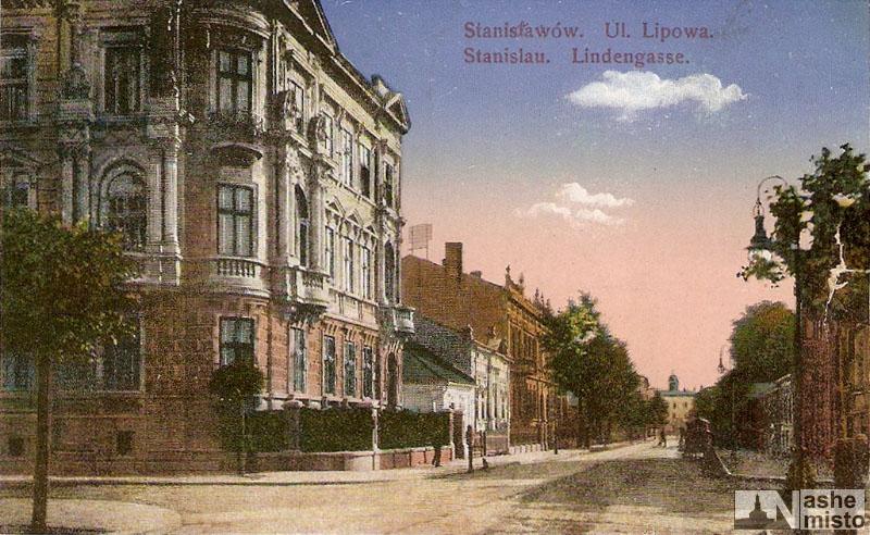 Погляд назад (частина 4). Станіславів початку ХХ століття.