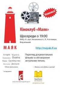 http://nashemisto.if.ua/images/stories/mayak.jpg