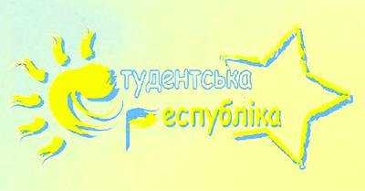 http://nashemisto.if.ua/images/stories/studrespublika.jpg