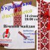«Українська дискотека» на Старий Новий рік (рис.1)